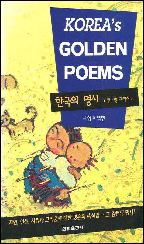 Image for Korea's Golden Poems