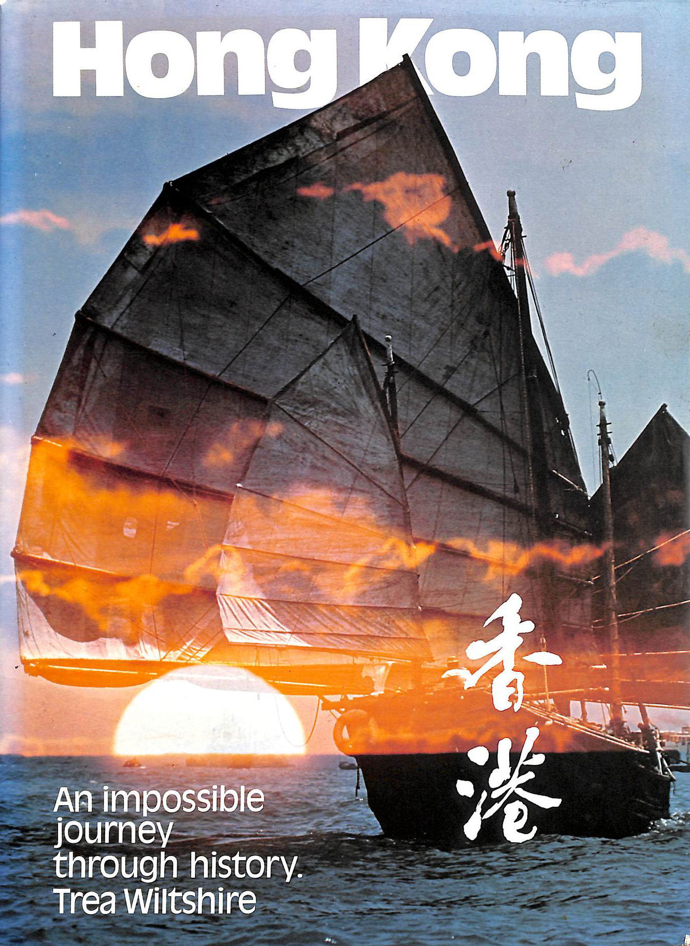Image for Hong Kong: An Impossible Journey through History 1841 - 1971