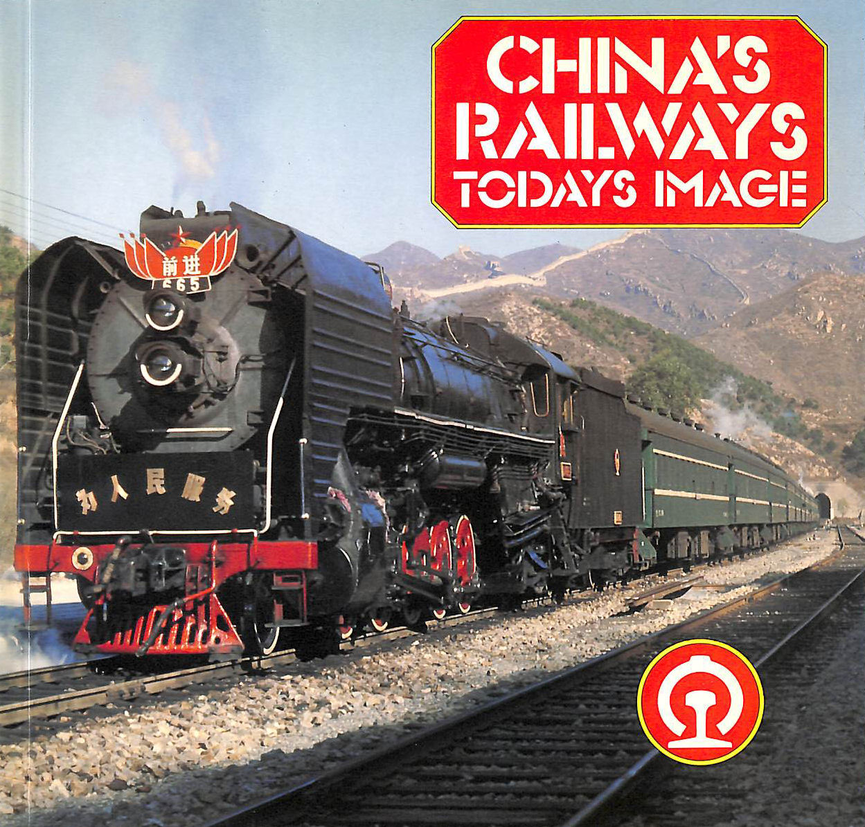Image for China's Railways: Today's Image