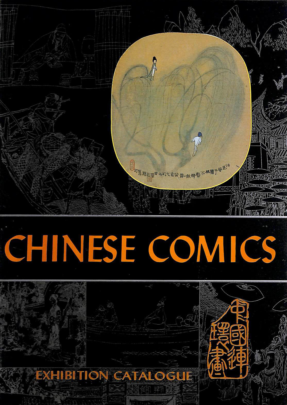 Image for Chinese Comics Exhibition Catalogue