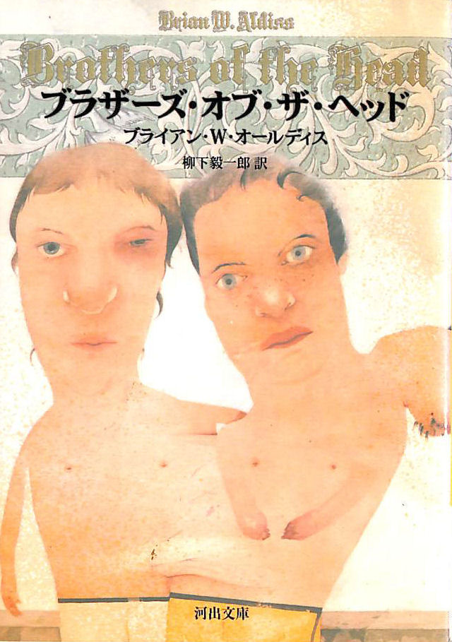 Image for Brothers of the Head (Kawade Bunko)