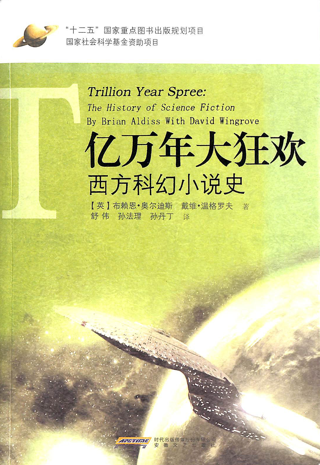 Image for Trillion Year Spree - the history of science fiction in the West (Chinese Edition)