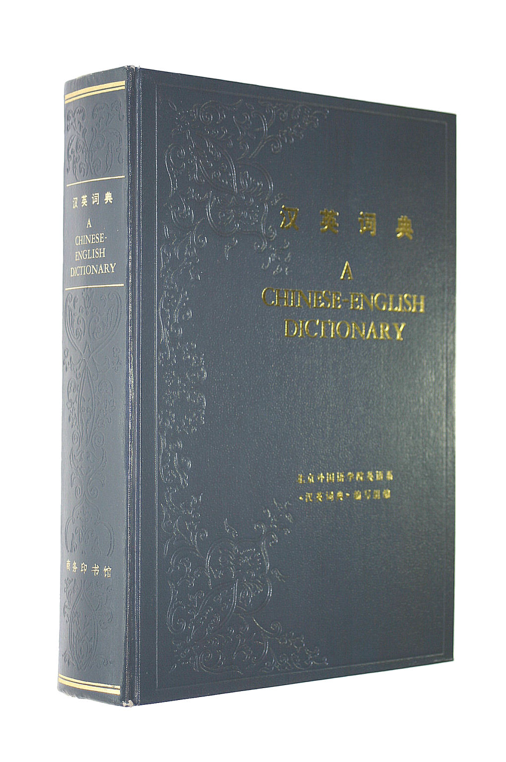 Image for A Chinese-English Dictionary