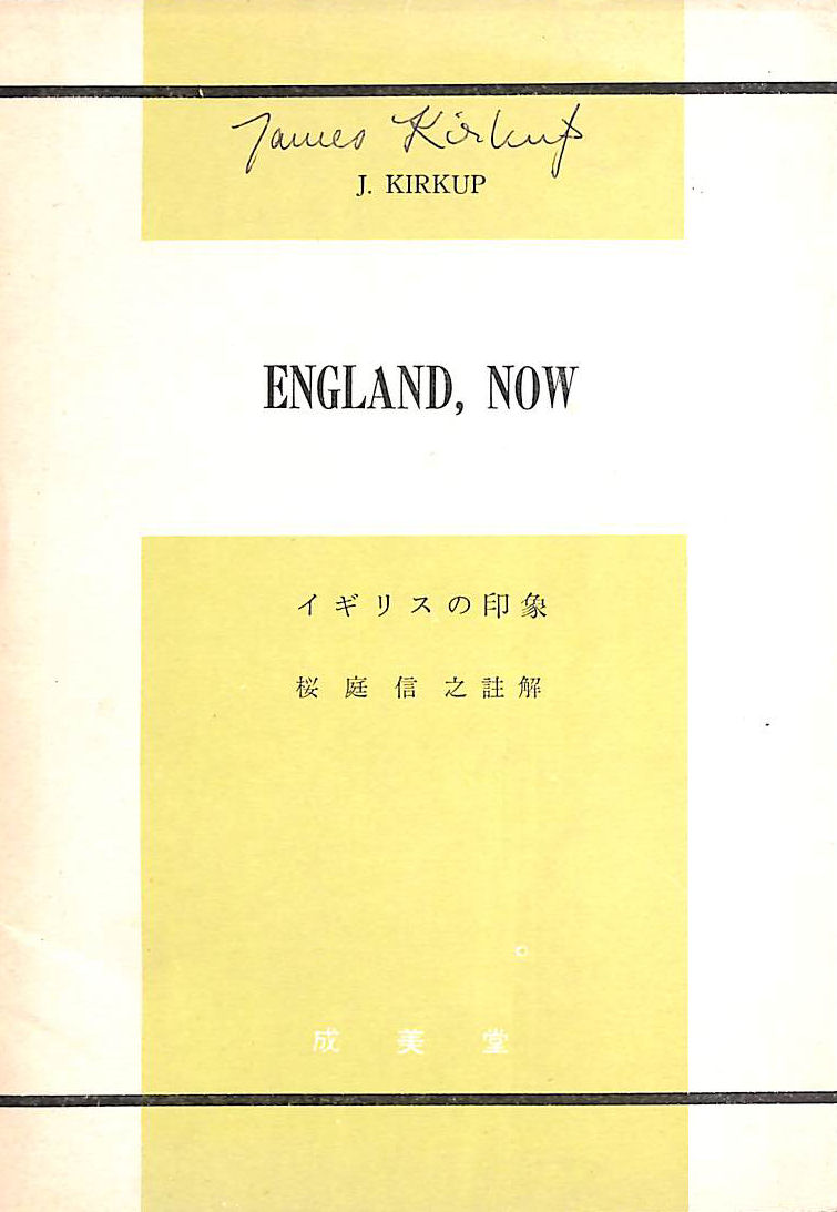 Image for England, now: Impressions of English life